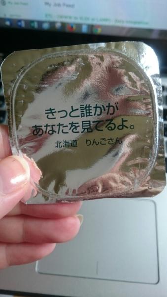 Motivational yogurt lids gone wrong