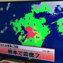 Kumamoto earthquake shindo 7